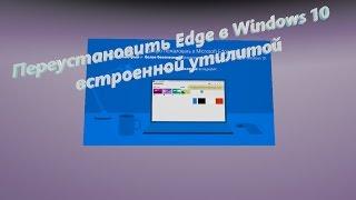 Как переустановить Edge в Windows 10 встроенной утилитой