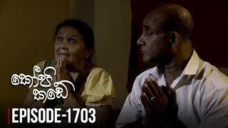 Kopi Kade  | Episode 1703 - (2019-08-04) | ITN Thumbnail