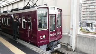 阪急電車 宝塚線 8000系 8030F 発車 豊中駅「20203(2-1)」
