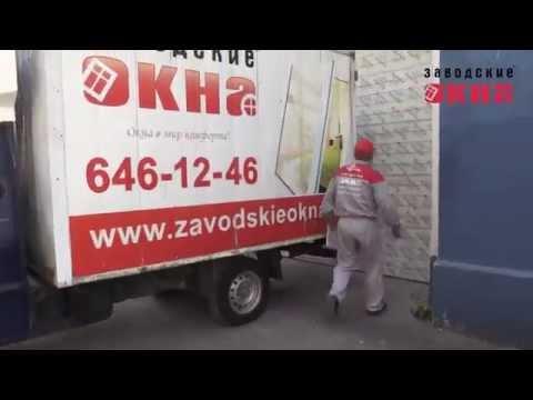 Доставка окон ООО Заводские окна