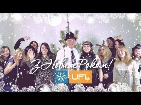 Новогодняя видео-открытка 2018 ⛄🎄 от UFL 🌹 Корпоративное поздравление с Новым годом - Смешные видео приколы