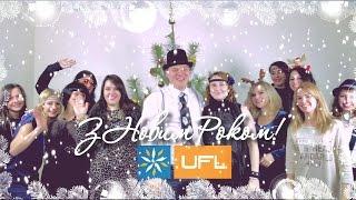 Новогодняя видео-открытка 2015 от UFL. Корпоративное новогоднее поздравление(, 2014-12-30T09:25:06.000Z)