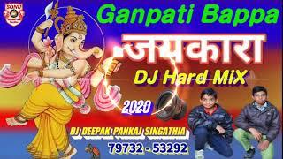 Ganpati bappa morya √√ jaikara dj remix song 2020 || by deepak pankaj fzk