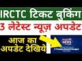 IRCTC Train Ticket Booking 3 Latest Update | About Train 18, Paytm, Uts App