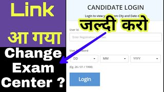 Railway Group D Change your Exam Center | Study Channel
