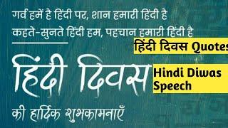 Hindi diwas quotes|wishes|messages|Whatsap status|Hindi diwas|hindi diwas speech|भाषण|हिंदीदिवसनिबंध