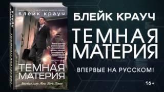 От автора трилогии «Сосны»! Блейк Крауч «Темная материя»