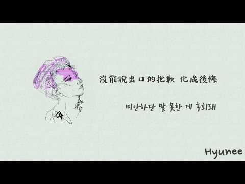 [ 韓繁中字 ] Onestar 임한별 林韓星 - 이별하러 가는 길 The Way To Say Goodbye 通往離別的路 /中字