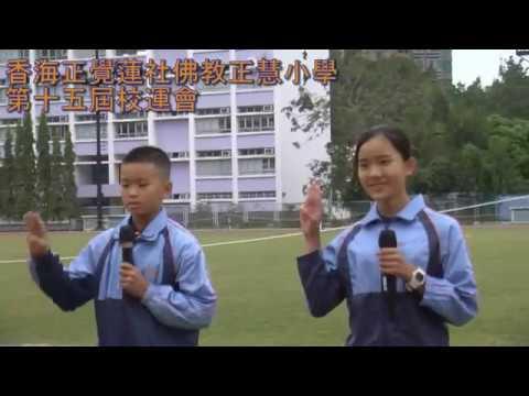香海正覺蓮社佛教正慧小學第十五屆校運會 - YouTube