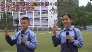 Publication Date: 2019-01-22 | Video Title: 香海正覺蓮社佛教正慧小學第十五屆校運會