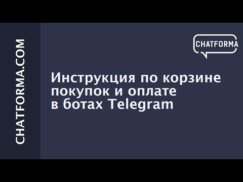 Инструкция по корзине покупок и оплате в ботах Telegram