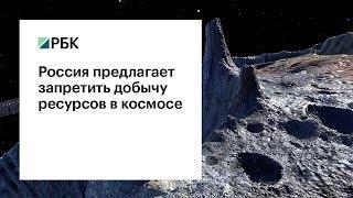 Россия задумалась о том, кому должны быть присвоены ресурсы, добытые в космосе