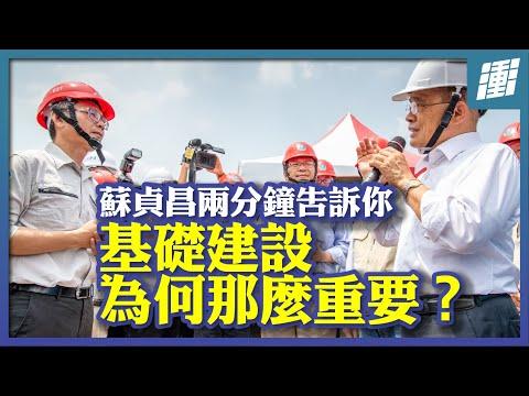兩分鐘讓你知道 基礎建設有多重要 | 行政院長蘇貞昌