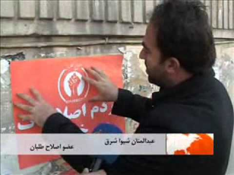 TV REPORT ON AFGHANISTAN REFORMISTS ANTI CORRUPTION CAMPAIGN