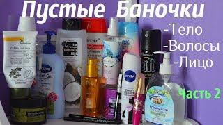 видео Мои использованные продукты 2