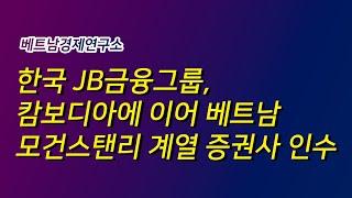 한국 JB금융그룹, 캄…