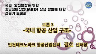 국내 항공 산업 구조 _ 김호 인천테크노파크 항공산업센…