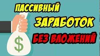 Бесплатно программа для заработка денег в интернете без вложений от 3500 р  в день 3