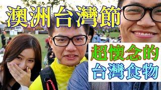 澳洲:布里斯本「台灣節」,終於吃到台灣食物! Brisbane Taiwan Festival Vlog #1
