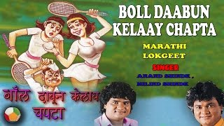 Boll Daabun Kelaay Chapta - Marathi Lokgeet || (Audio) Jukebox ||