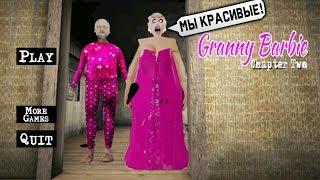 Granny 2 БАБКА ПРЕВРАТИЛАСЬ в КУКЛУ БАРБИ и ГРЕНДПА - Granny Chapter Two Barbie