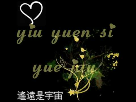 Raymond Lam 林峰 - 愛不疚 Love With No Regret *Wiid Lyrics + pinyin*