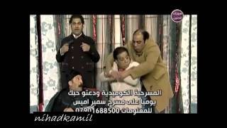 المسرحية الكوميدية العراقية ودعتو حبك