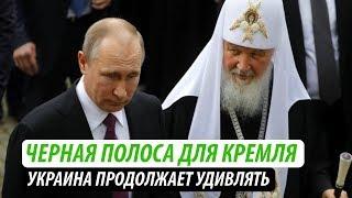 Черная полоса для Кремля. Украина продолжает удивлять