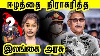 ஈழத்தை நிராகரித்த இலங்கை அரசு!! | Unmajin Alasal | Sri Lanka Goverment