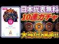 【ウイイレアプリ2018】神イベくるか?!日本代表無料10連ガチャ配布!狙いのあの選手大当たり?!!