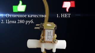 Обзор G1/2 клапана 12V норм закрытого электромагнитного 0.02-0.8mPa