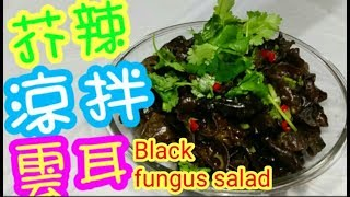 涼拌芥辣雲耳👍Black fungus salad