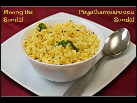 Moong Dal Sundal | Payatham Paruppu Sundal | Pasi Paruppu Sundal | Navratri Sundal