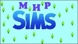 Коды sims  Увеличьте способности героев  при  помощи кодов  sims