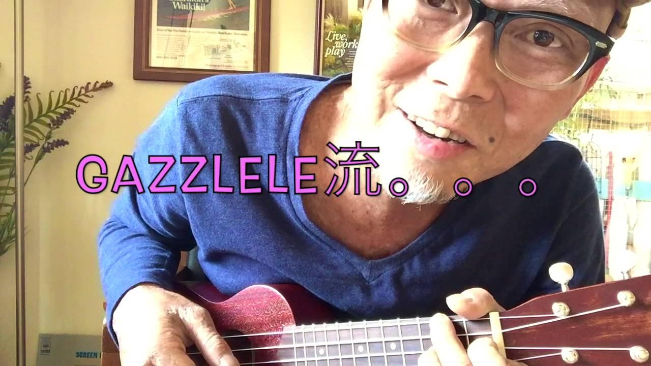 千本桜 feat.初音ミク・ウクレレ かんたん版【コード&レッスン付】GAZZLELE