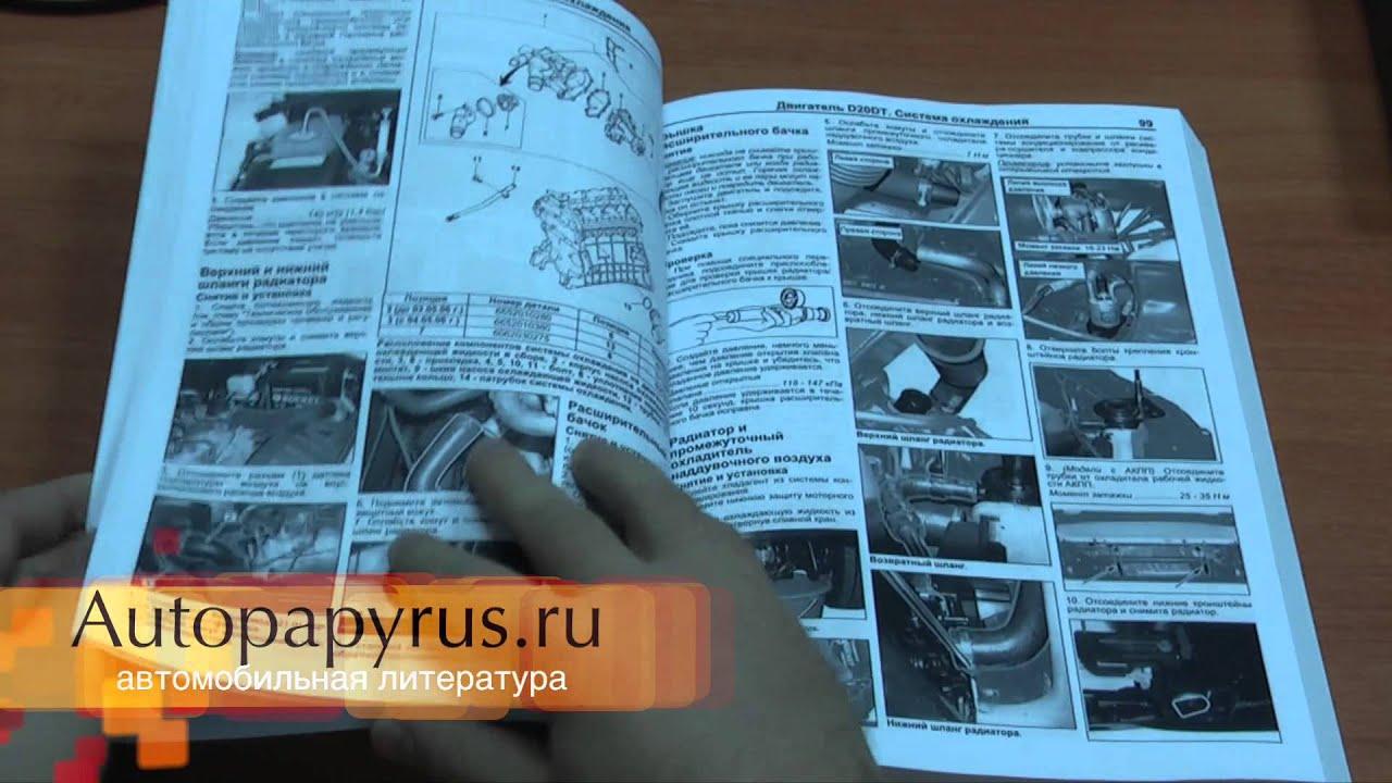SsangYong Actyon Sports 2008 2.0 disel 4AT рекомендации владельца по автомобилю (АНТИПУЗОТЕРКА)