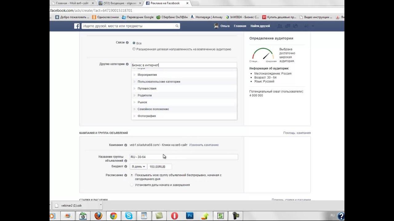 Создать рекламное объявление facebook самара объявления бухгалтерские услуги