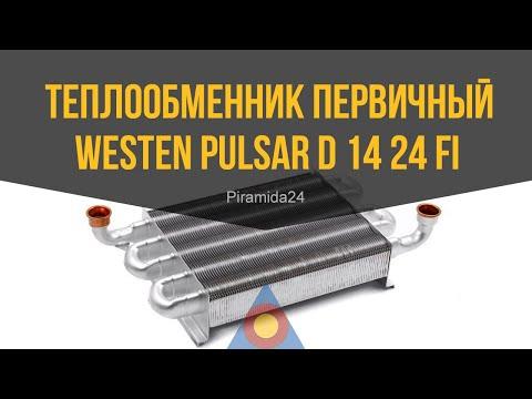 Теплообменник первичный Westen Pulsar D 14 24 Fi, Baxi Eco Home, Eco 4s