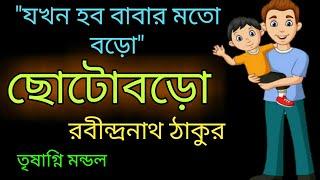 chotoboro rabindranath thakur। jokhon hobo babar moto baro। ছোটোবড়ো কবিতা। chotoder bangla kobita