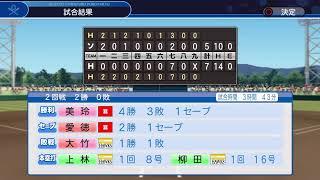 【スポーツ】実況パワフルプロ野球2019 5月25日ペナント戦(COM戦)