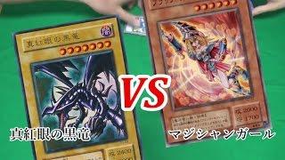 【遊戯王 対戦動画】真紅眼の黒竜 vs ブラックマジシャンガール!本当の最強テーマデッキトーナメント
