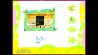 L'alphabet chanté en arabe SANS MUSIQUE pour les enfants
