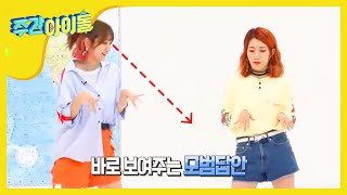 Video [Weekly Idol EP.360] The god of cover dancing? download MP3, 3GP, MP4, WEBM, AVI, FLV Juni 2018