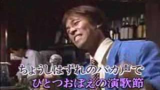 木村友衛 - 馬鹿は死ななきゃなおらない ~昭和石松伝~