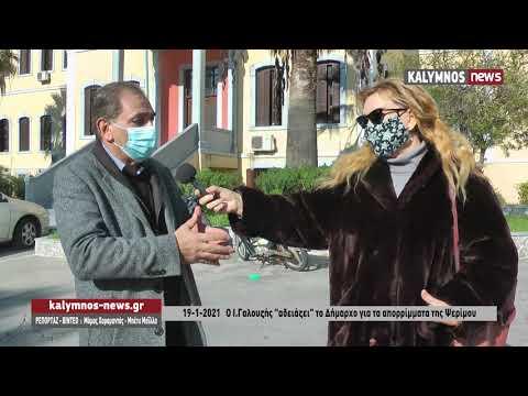 """19-1-2021 Ο Ι.Γαλουζής """"αδειάζει"""" το Δήμαρχο για τα απορρίμματα της Ψερίμου"""