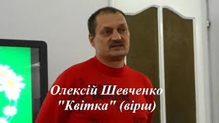 """Олексій Шевченко """"Квітка"""" (Навіяні роси п"""