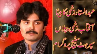 Abdul Sattar Zakhmi Son Of Aftab Zakhmi l New Stag Program 2018 l Ali Movies Piplan