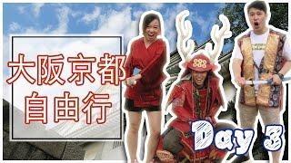 大阪 京都 Honeymoon Day 3 大阪城天守閣 今昔館 Hep 5摩天輪 觀光船 大起水產 |【potatofishyu】