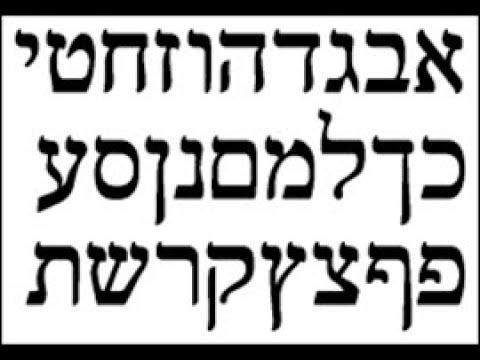 VideoZOOM: La estructura mística del alfabeto hebreo, con el rabino Moshé Yerushalmi