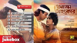 Atto Ahonkar- আত্ম আহংকার   Audio Jukebox   Full Movie Songs